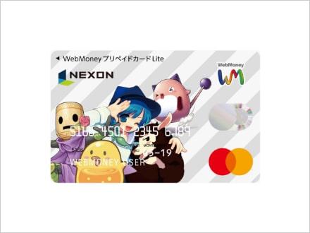 NEXONカード