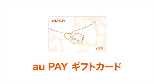 au PAY ギフトカード