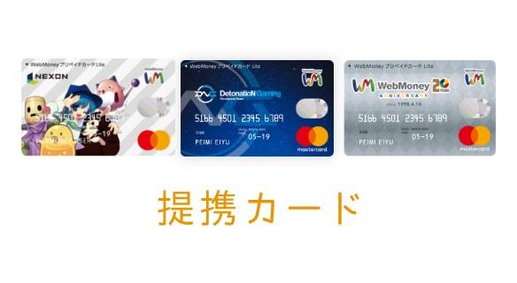 提携カード
