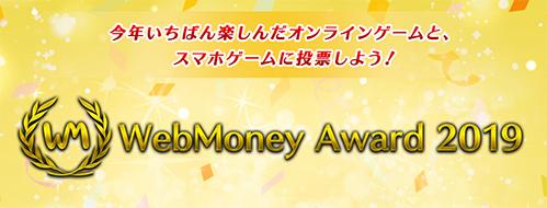 WebMoney Award 2019
