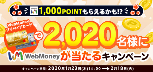 WebMoneyプリペイドカードで2,020名様にWebMoneyが当たるキャンペーン