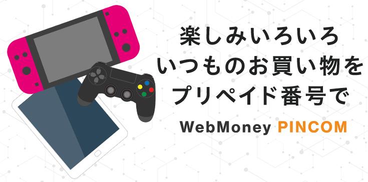 デジタルギフト券のオンラインショップ「WebMoney PINCOM」が3月24日からスマホ専用サイトとしてオープン